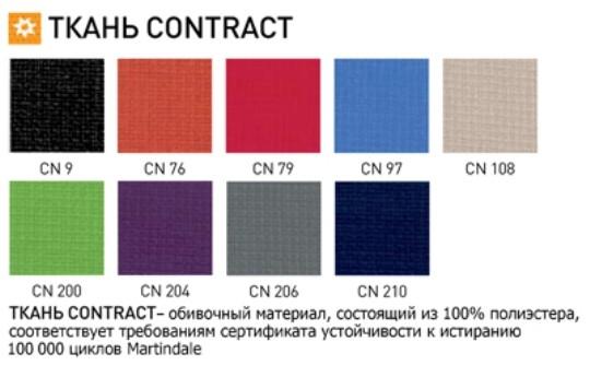 купить Кресло руководителя Hip Hop R HR WHITE AL33 (Хип Хоп) Новый стиль обивка ткань Contract